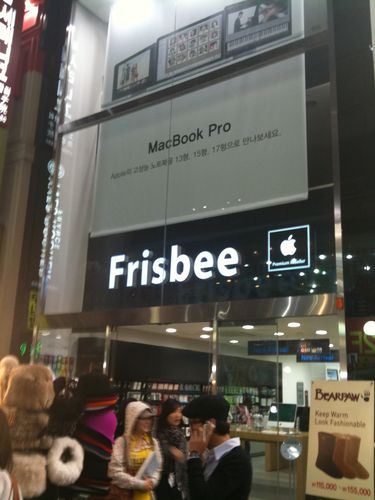 Korean Mac store